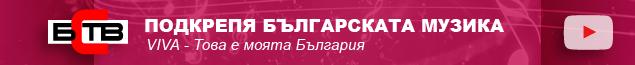 BG_MUSIC_BAN_VIVA_BULGARIA-03-04_babfc662a27248208a4c5995172bf1b4.png