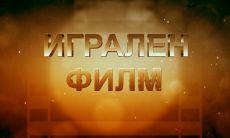 igralen_film_beb8f74122c1901f0a4fa268bd9dadf0.jpeg