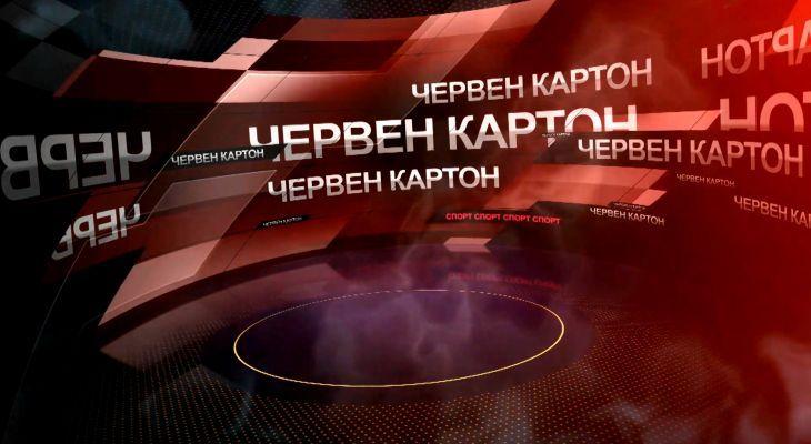 """""""Червен картон"""" с Кирил Веселински"""