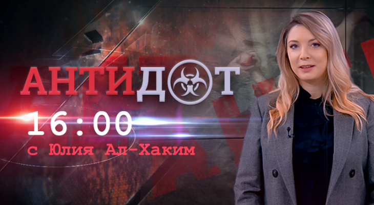 """""""Антидот"""" с Юлия Ал-Хаким"""