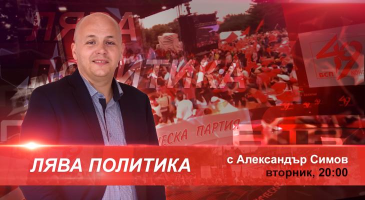 """""""Лява политика"""" с Александър Симов"""