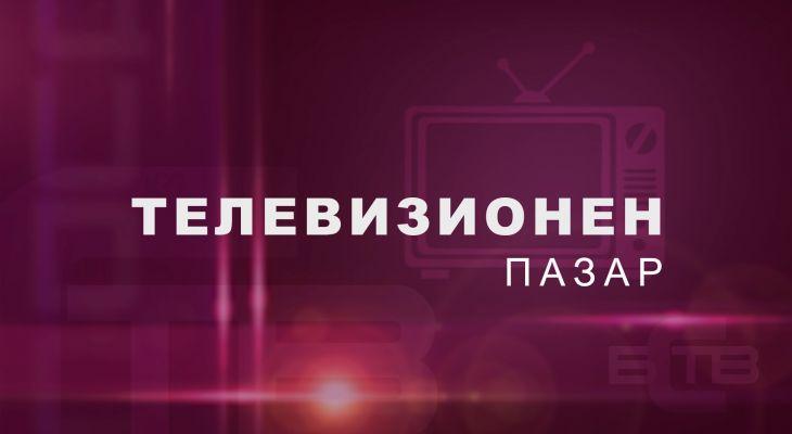 Телевизионен пазар