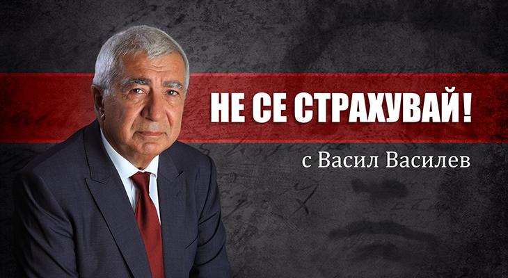 """""""НЕ СЕ СТРАХУВАЙ!"""" с Васил Василев"""
