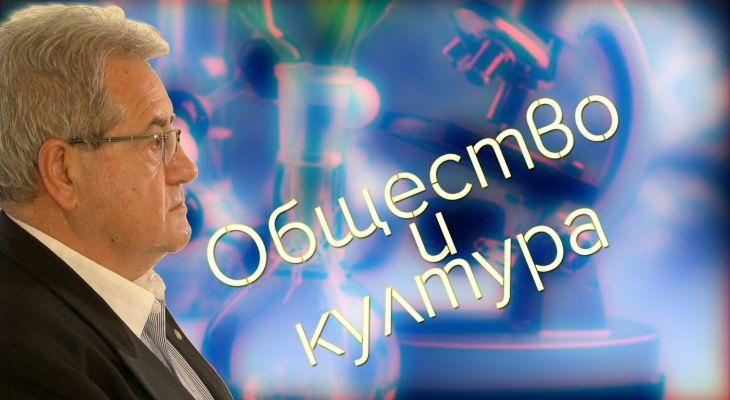 """Общество и култура"" с Иван Гранитски"