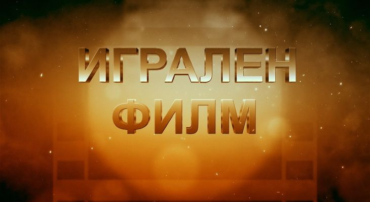 Киносалон БСТВ