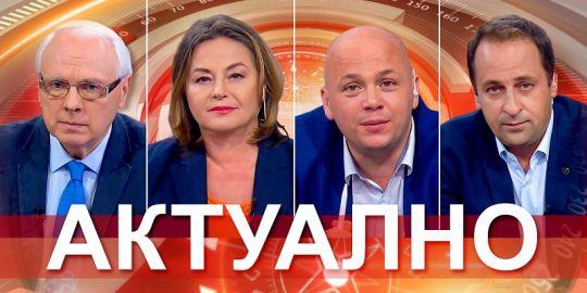 """""""АКТУАЛНО ОТ ДЕНЯ"""""""