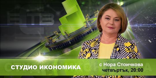 """""""Студио """"Икономика"""" с Нора Стоичкова"""