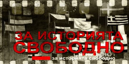 За историята свободно