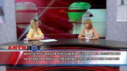 """""""АНТИДОТ""""  с водещ ЮЛИЯ АЛ-ХАКИМ, ГОСТ: РУМЯНА ЧЕНАЛОВА (05.08.2021)"""