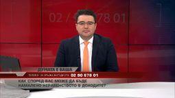 """""""ДУМАТА Е ВАША"""" с водещ СТОИЛ РОШКЕВ (25.02.2021)"""