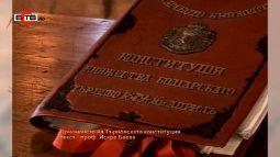 """""""Нашият следобед"""" с БСТВ (16.04.2021) - Търновската конституция"""