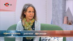 """""""Нашият следобед"""" с БСТВ (16.04.2021), гост: Емилия Андреева, майка на дете с хемофилия"""