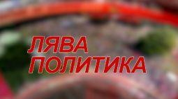 """""""ЛЯВА ПОЛИТИКА"""" с гост-водещ СТРАХИЛ АНГЕЛОВ (22.06.2021)"""