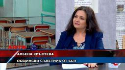 """""""АНТИДОТ"""", гост: АЛБЕНА КРЪСТЕВА, ОБЩИНСКИ СЪВЕТНИК ОТ БСП (13.04.2021)"""