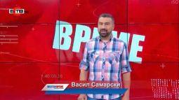 Обзорно предаване на Местно време в българските общини - 12 октомври 2019