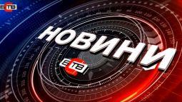 Обедна емисия новини (15.09.2021)