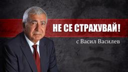 """""""НЕ СЕ СТРАХУВАЙ""""   с Васил Василев"""