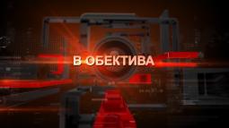 """""""В обектива"""" с Валерия Касиян"""
