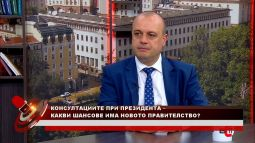 """""""Актуално от деня"""" с водещ Николай Грозданов (19.4.2021)"""