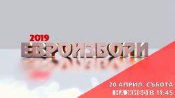 Евроизбори: Представяне на листата на БСП за България