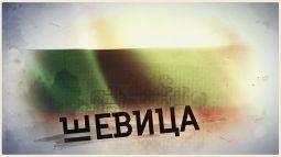 """""""Шевица"""" с Ивайло Шопски"""