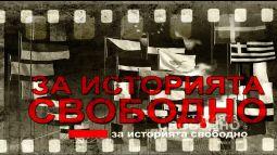 """""""За историята свободно"""" с проф. Искра Баева"""