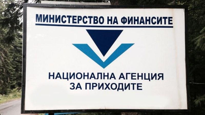 """НАП ИЗТРИВА КОЛОСАЛНИТЕ 20 МЛРД. ЛВ.КАТО """"НЕСЪБИРАЕМИ"""" - България ..."""